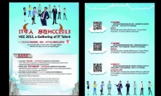 hcc微博图片