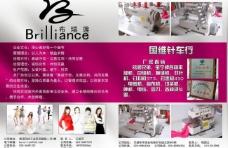 服装画册企业宣传页图片