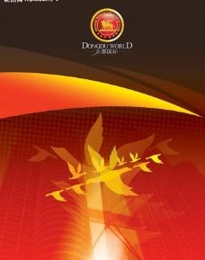 东都国际企业画册广告设计图片