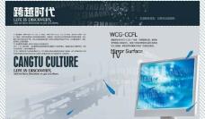 电子网络科技宣传画册图片