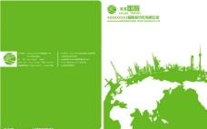 旅行社画册封面图片