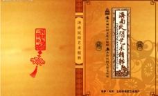 画册封面 传统文化书籍包装(剪纸篇)图片