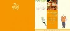 披萨画册封面设计图片