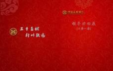 工商银行画册封面图片