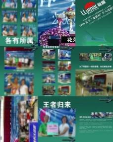乒乓球比赛专刊画册图片