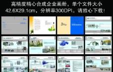 包装机械画册样本图片
