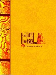 拍卖公司宣传画册精美龙纹封面设计图片