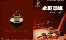 永乾咖啡画册封面图片