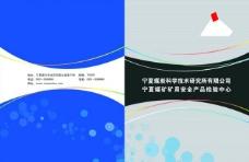 画册封面 宣传册封面图片
