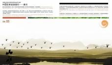 水墨古典旅游宣传画册图片