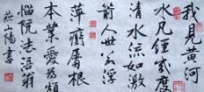 吴玉阳书法作品图片