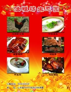 酒店菜品彩页图片
