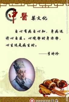 中医文化李时珍图片