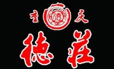 重庆德庄火锅图片