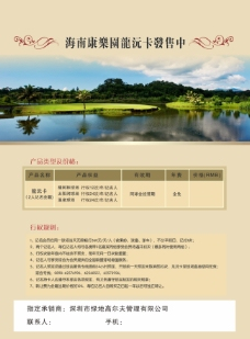 高尔夫球会宣传彩页 CDR X5