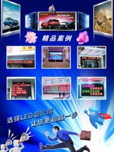 led宣传单 led显示屏画册 液晶屏图片