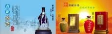 汾酒海报图片