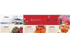 宣传单 中秋节宣传册图片