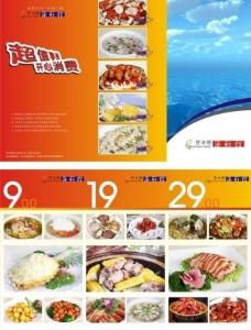 餐厅海报设计图片