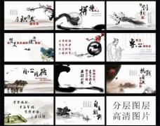 中国风展板 企业文化图片