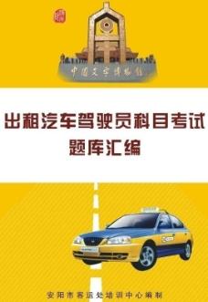 驾驶员科目考试封面图片