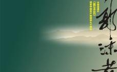 郭沫若宣传册封面图片