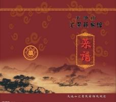 天池山菜谱图片