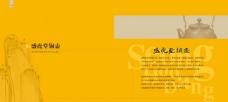盛虎堂宣传册图片