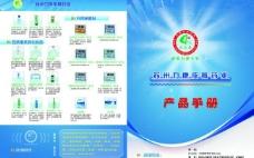 力康皮肤药业产品手册图片