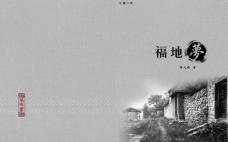 福地梦封面图片
