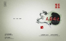 中国风封面图片