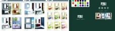 卫浴产品折页图片