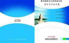 可行性方案封面图片