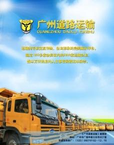 交通运输封面图片