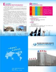 企业册子图片