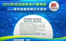 海产品公司内页图片