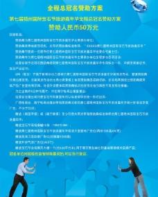 2010第七届梧州国际宝石节旅游嘉年华画册_第11页图片