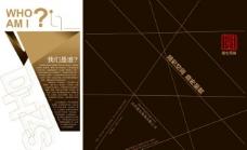 鼎宏装饰三折页图片
