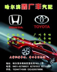 汽車配件廣告內頁圖片