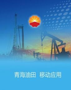 石油封面图片