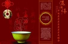 中国传统饮食文化图片
