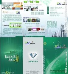 公司折页图片