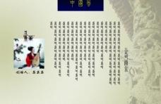 中国风 公司简介图片