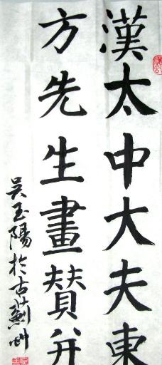 吴玉阳书法楷书图片
