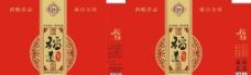 稻道米酒包装图片