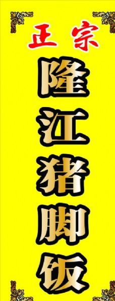 隆江豬腳飯豎牌