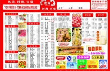 傣妹火锅菜单图片