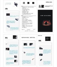 音箱宣传单 三折页图片