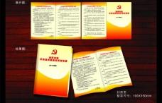 党组织折页图片