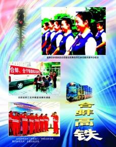 铁路宣传册图片